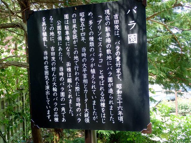 旧大磯吉田茂邸16