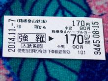 箱根登山ケーブル1