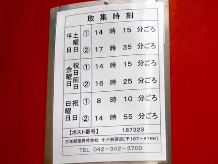 小平丸ポスト4