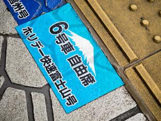 富士山号5