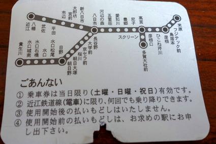 近江鉄道10