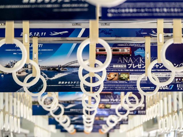 京浜急行7
