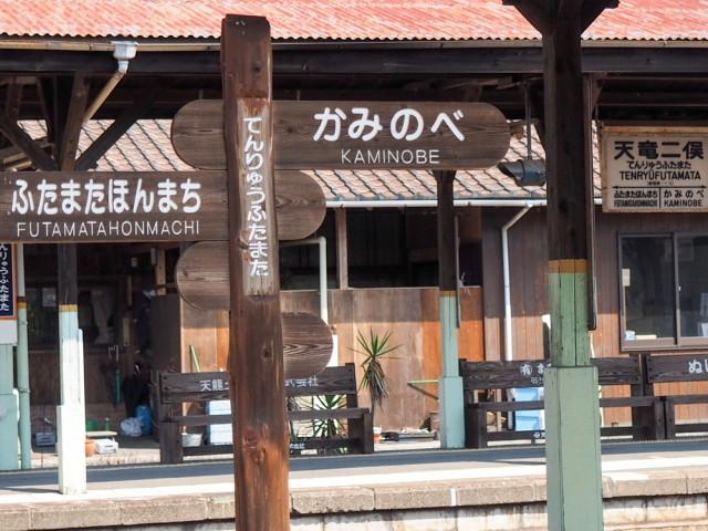 天浜線13