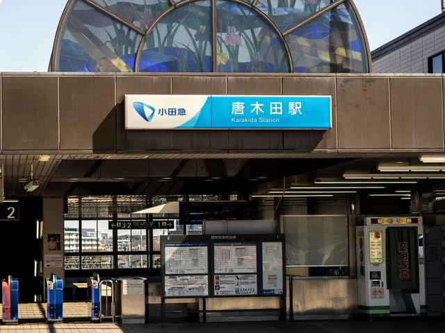 唐木田駅8
