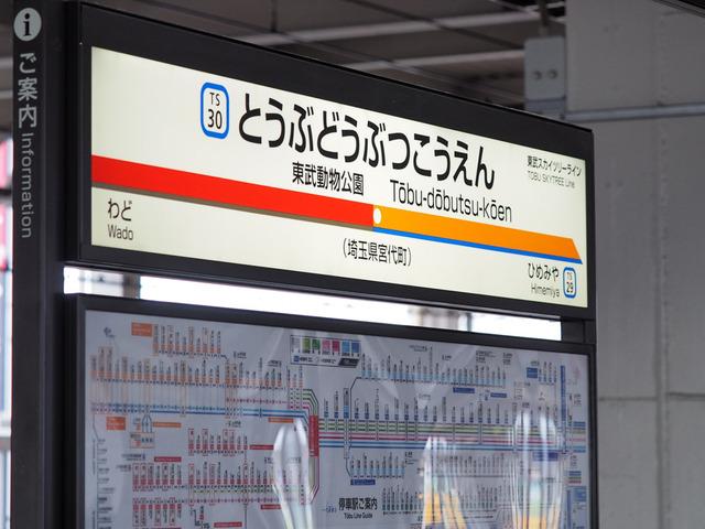 東武線01