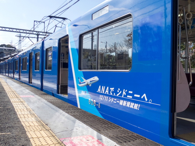 京浜急行8