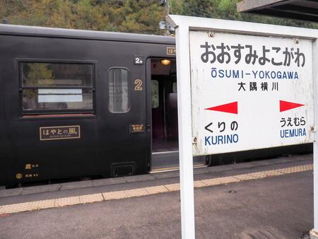 大隅横川駅1