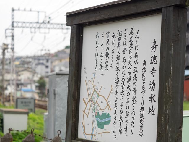 寿徳寺境内から01