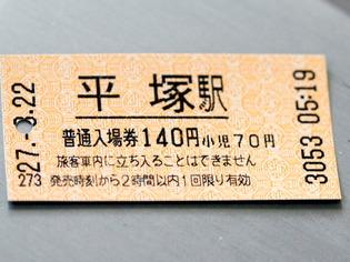 平塚駅02
