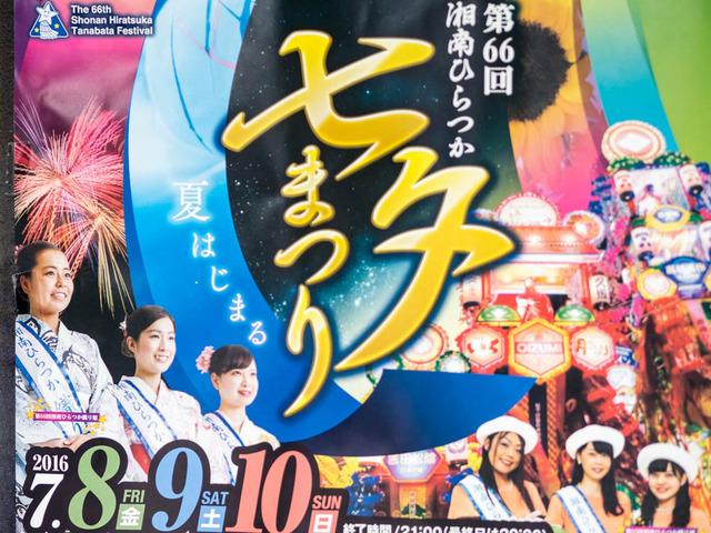 平塚街景01