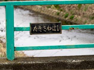 座禅川の橋10