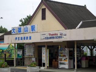 大雄山駅03