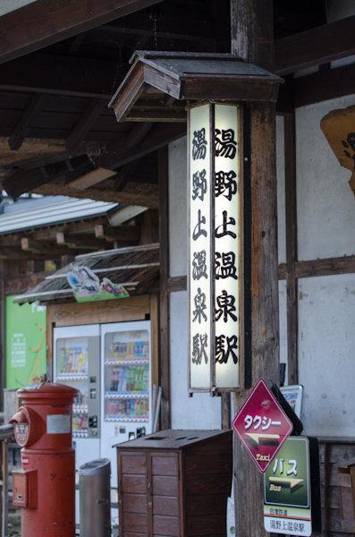 会津鉄道21