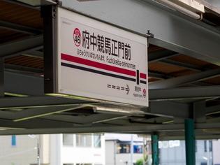 京王電鉄10