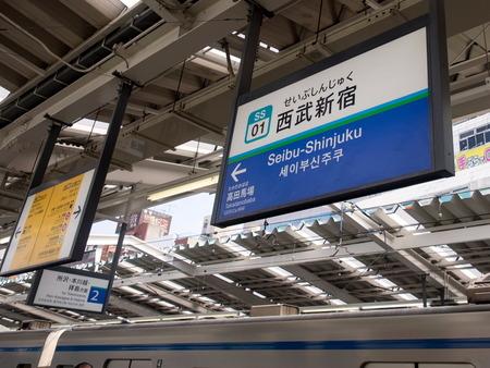 西武新宿線2