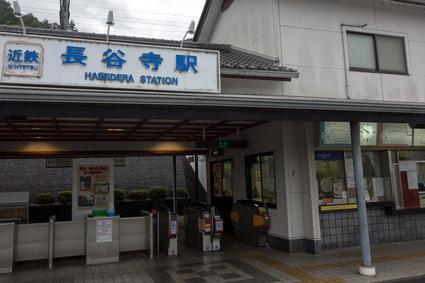 長谷寺駅2