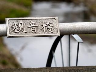 座禅川の橋8
