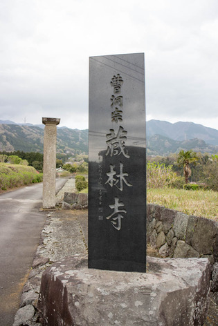 蔵林寺01