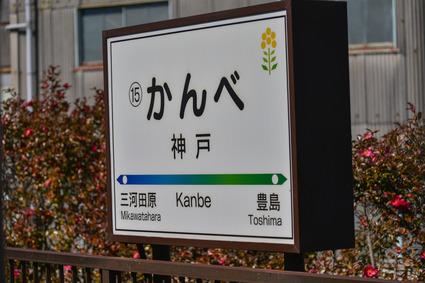 豊橋鉄道12