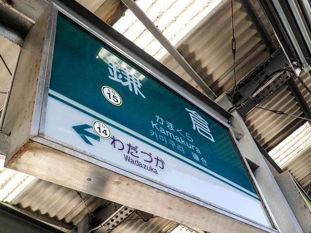 江ノ電22