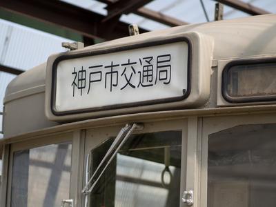 旧神戸市電1