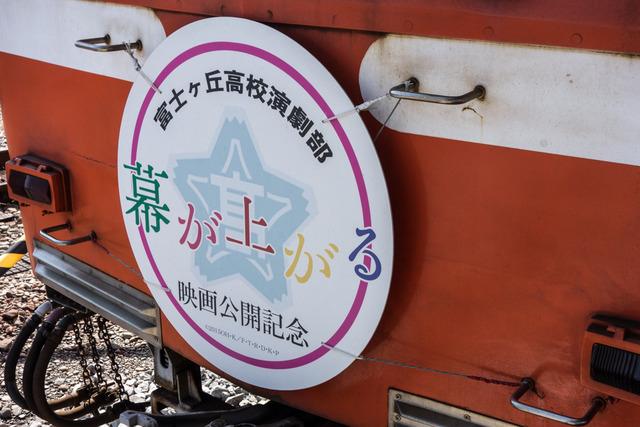 岳南電車7