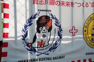 貴志川線7