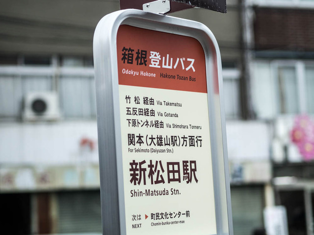 箱根登山バス01