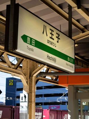 八王子駅1