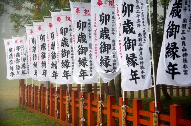出羽三山神社14