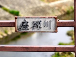 座禅川の橋4