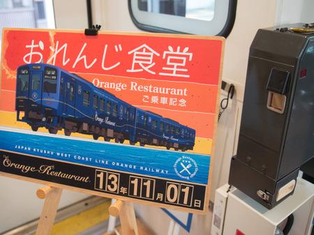 肥薩オレンジ鉄道線5
