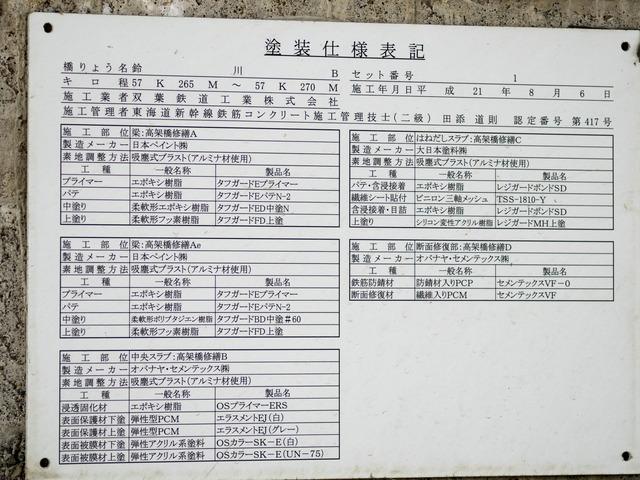 鈴川遊歩道4