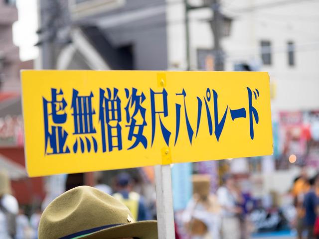 道灌祭り3