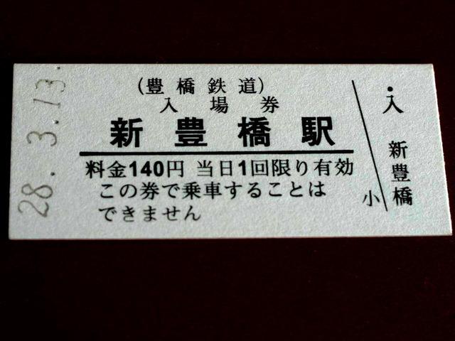 豊橋鉄道渥美線02