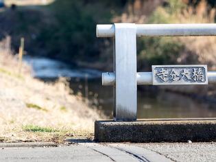 座禅川の橋9