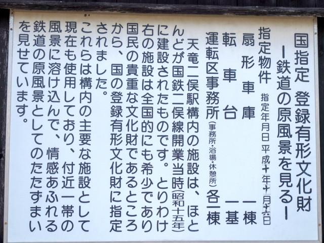天浜線14