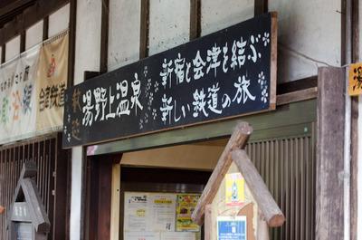 会津鉄道22