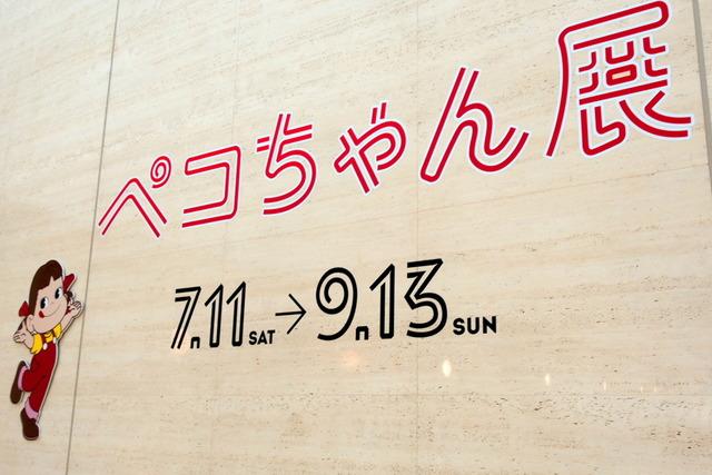 ペコちゃん展5