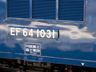 EF64-1031(死神号)12