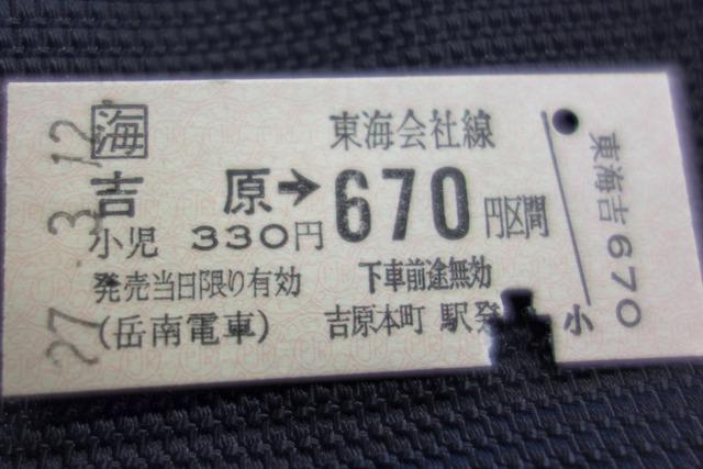 岳南電車10