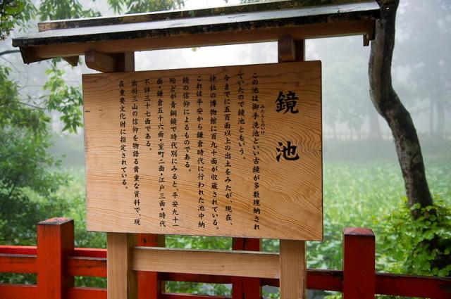 出羽三山神社7