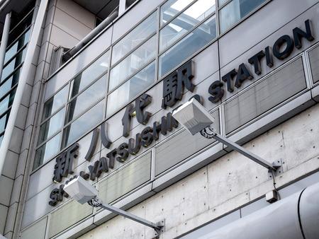 新八千代駅