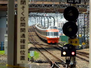 海老名駅にて2