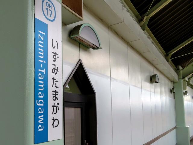 和泉多摩川駅1