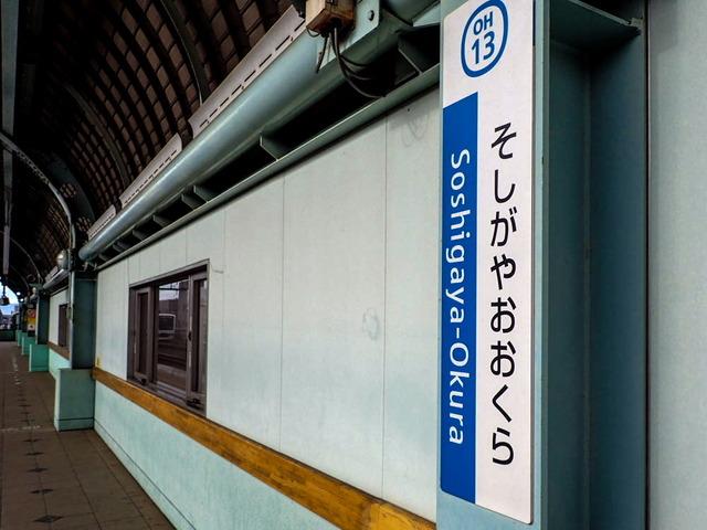 祖師谷大蔵駅
