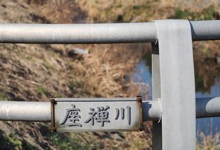 坐禅川04