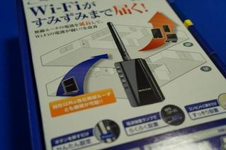 自宅WiFiの感度を改善
