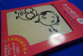 台湾之星、大玩特玩卡を買った