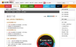 台湾大哥大の4G プリペイドを購入